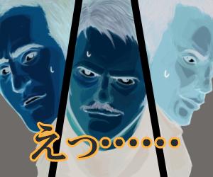 印象の薄い三悪人