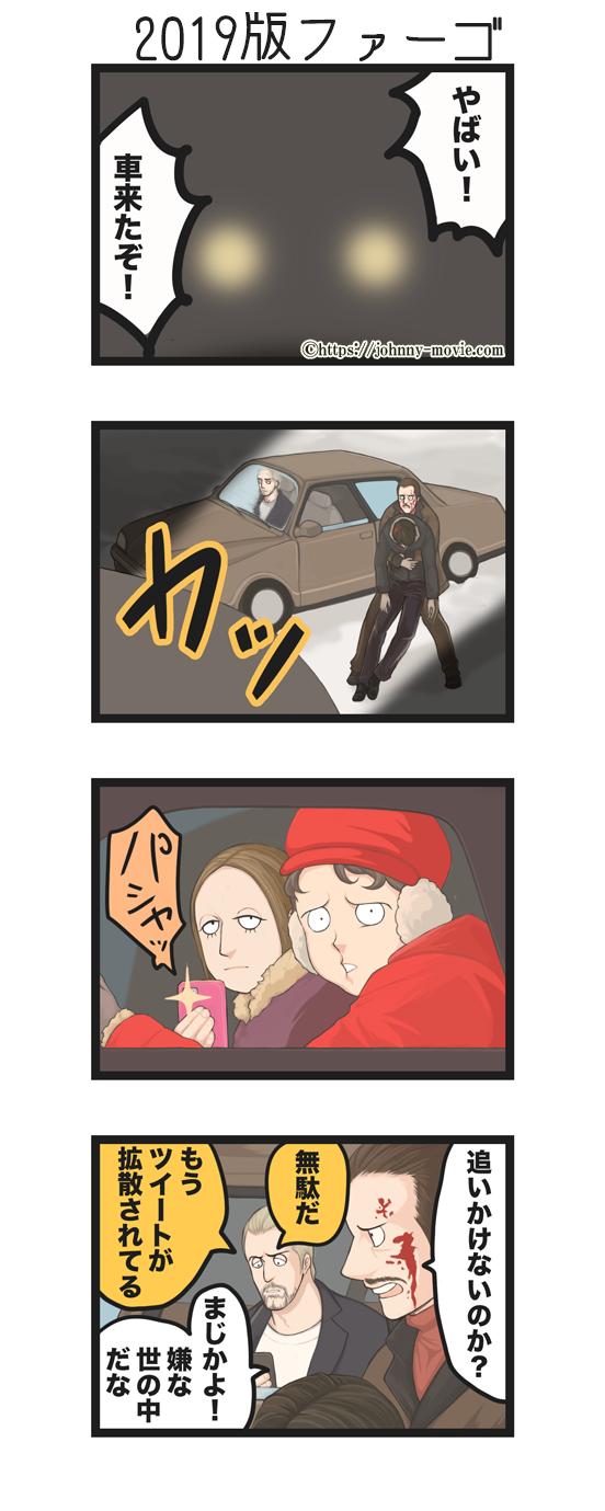 ファーゴ 映画
