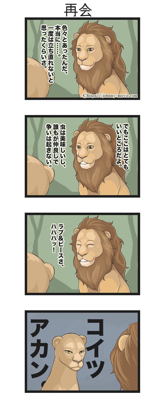 ハイエナ ライオン キング