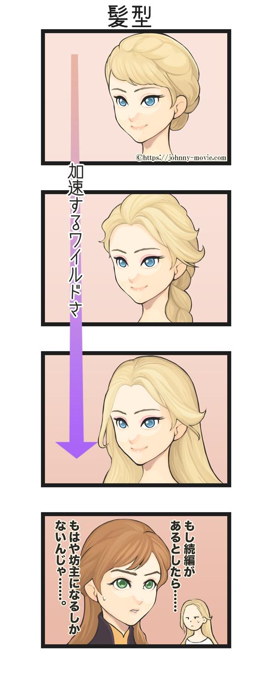 アナと雪の女王2 感想