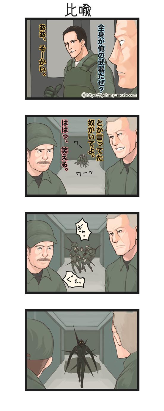 フェイト あらすじ ニュー ターミネーター
