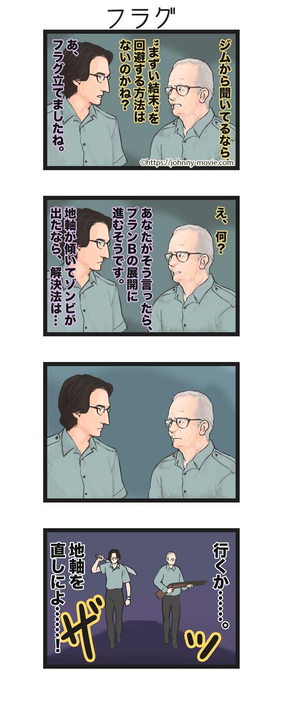 デッド・ドント・ダイ 映画