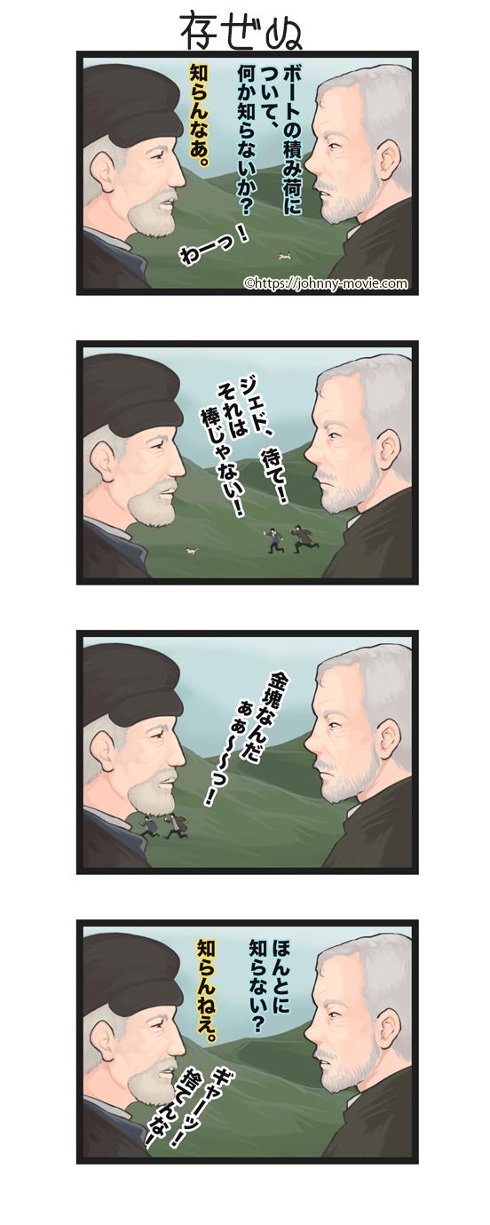 バニシング 映画 2018