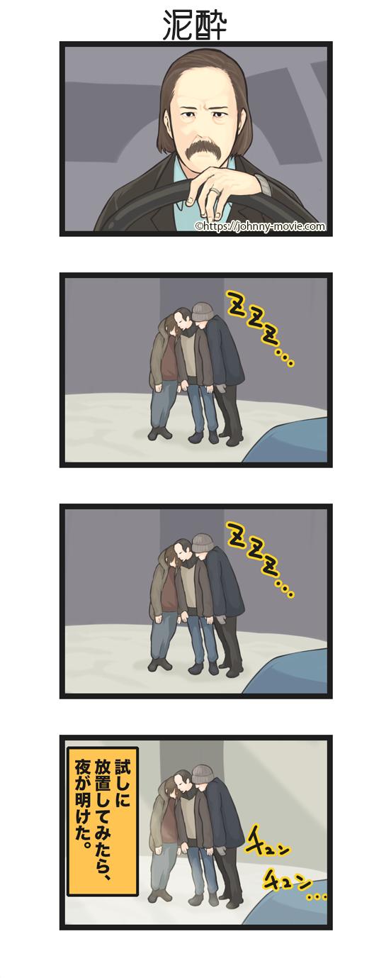 ナイト・オン・ザ・プラネット 映画