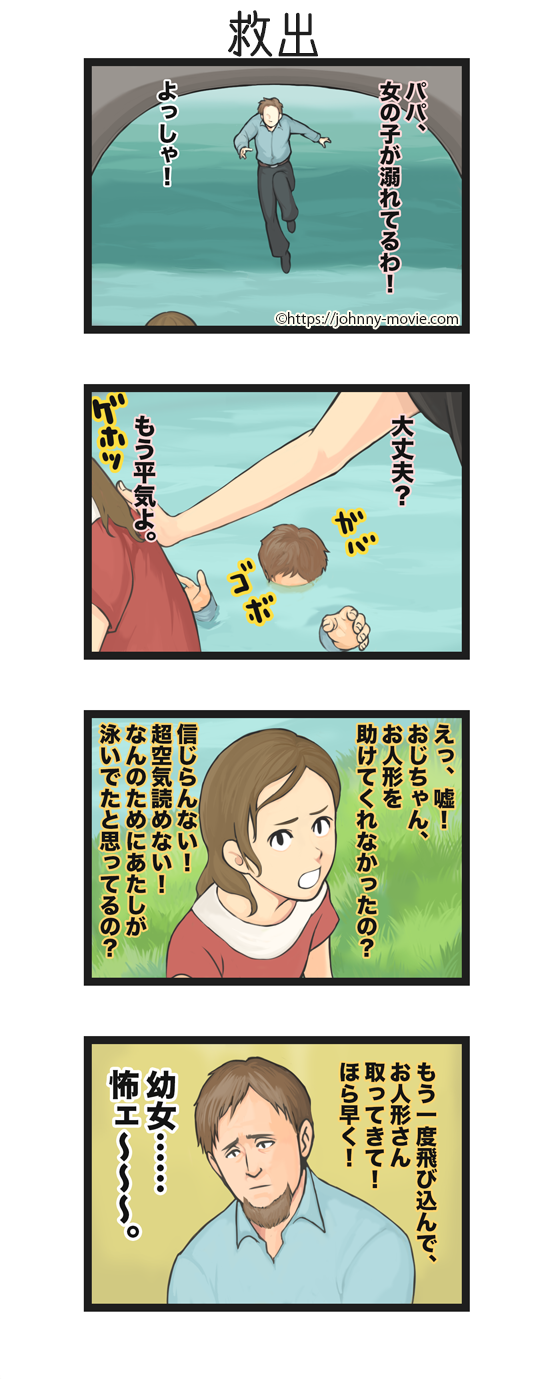 ザ・バニシング 映画
