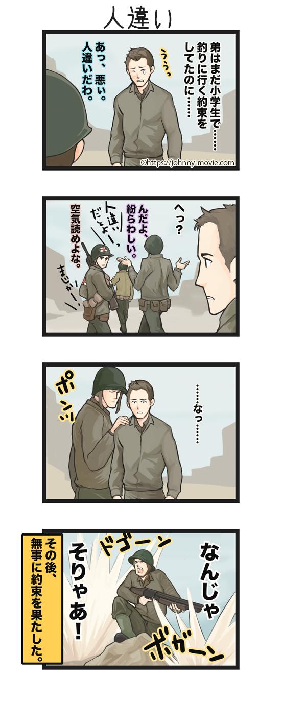 プライベート・ライアン 映画